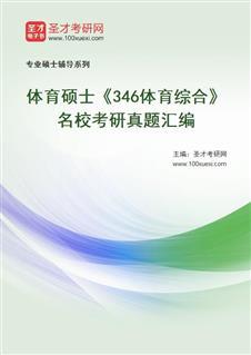 全国名校346体育综合[专业硕士]历年考研真题汇编