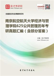 南京航空航天大学经济与管理学院《625公共管理》历年考研真题汇编(含部分答案)