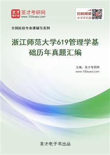 浙江师范大学《619管理学基础》历年真题汇编