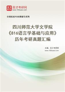 四川师范大学文学院《816语言学基础与应用(含古代汉语、现代汉语)》历年考研真题汇编