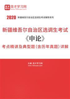 2018年新疆维吾尔自治区选调生考试《申论》考点精讲及典型题(含历年真题)详解
