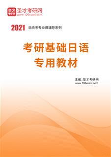 2021年基础日语专用教材