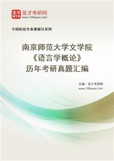 南京师范大学文学院《语言学概论》历年考研真题汇编