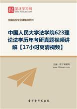中国人民大学法学院623理论法学历年考研威廉希尔 体育投注视频讲解【17小时高清视频】