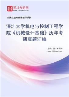 深圳大学机电与控制工程学院机械设计基础一历年考研威廉希尔|体育投注汇编
