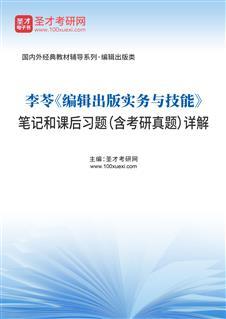 李苓《编辑出版实务与技能》笔记和课后习题(含历年真题)详解