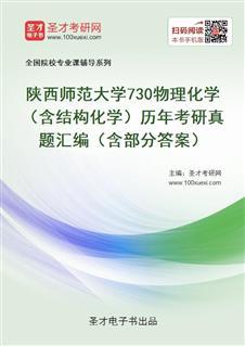 陕西师范大学730物理化学(含结构化学)历年考研真题汇编(含部分答案)