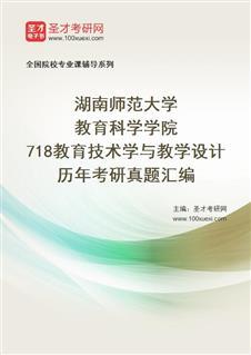 湖南师范大学教育科学学院《718教育技术学与教学设计》历年考研真题汇编