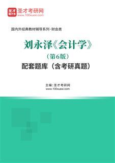 刘永泽《会计学》(第6版)配套题库(含考研真题)