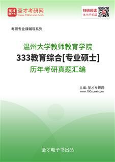 温州大学教师教育学院《333教育综合》[专业硕士]历年考研真题汇编