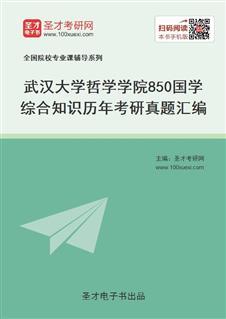武汉大学哲学学院850国学综合知识历年考研真题汇编
