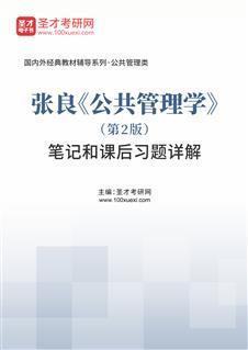 张良《公共管理学》(第2版)笔记和课后习题详解
