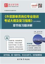 《外贸跟单员岗位专业培训考试大纲及复习指南》(2013年版)章节练习题详解