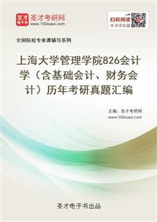 上海大学管理学院826会计学(含基础会计、财务会计)历年考研真题汇编