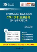 四川师范大学计算机科学学院629计算机应用基础历年考研真题汇编