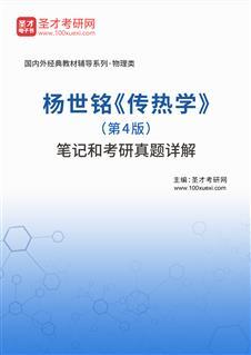 杨世铭《传热学》(第4版)笔记和考研真题详解