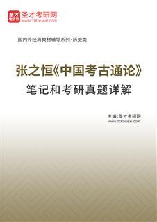 张之恒《中国考古通论》笔记和考研威廉希尔 体育投注详解