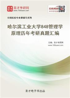 哈尔滨工业大学848管理学原理历年考研真题汇编