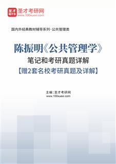 陈振明《公共管理学》笔记和考研真题详解【赠2套名校考研真题及详解】
