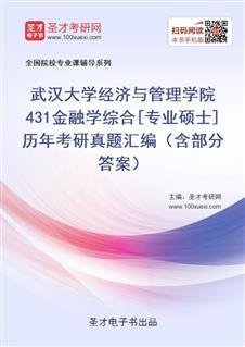 武汉大学经济与管理学院《431金融学综合》[专业硕士]历年考研真题汇编(含部分答案)