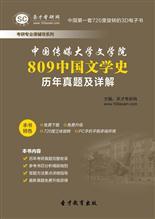 中国传媒大学文学院809中国文学史历年真题及详解