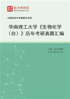 华南理工大学食品科学与工程学院874生物化学(自)历年考研威廉希尔|体育投注汇编