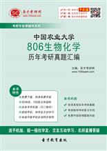 中国农业大学806生物化学历年考研威廉希尔 体育投注汇编