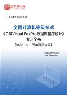 2019年9月全国计算机等级考试《二级Visual FoxPro数据库程序设计》复习全书【核心讲义+历年真题详解】