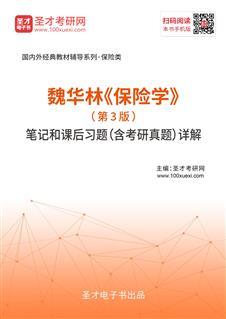 魏华林《保险学》(第3版)笔记和课后习题(含考研真题)详解