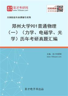 郑州大学《901普通物理(一)》(力学、电磁学、光学)历年考研真题汇编