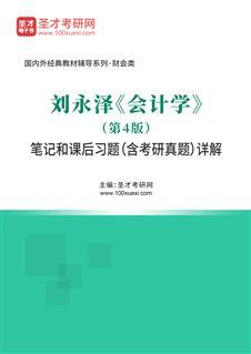 刘永泽《会计学》(第4版)笔记和课后习题(含考研真题)详解