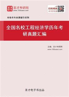 全国名校工程经济学历年考研真题汇编
