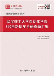 武汉理工大学自动化学院《850电路》历年考研真题汇编