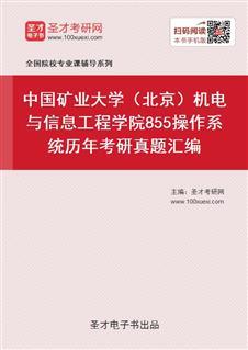 中国矿业大学(北京)机电与信息工程学院《855操作系统》历年考研真题汇编