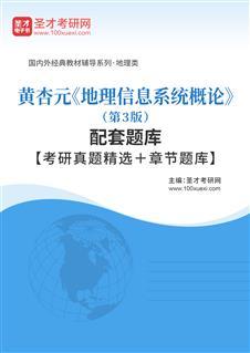 黄杏元《地理信息系统概论》(第3版)配套题库【考研真题精选+章节题库】