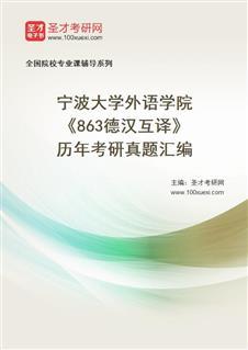 宁波大学外语学院《863德汉互译》历年考研真题汇编