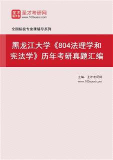 黑龙江大学法学院804法理学和宪法学历年考研威廉希尔|体育投注汇编