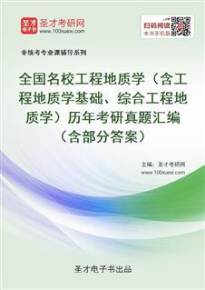 全国名校工程地质学(含工程地质学基础、综合工程地质学)历年考研真题汇编(含部分答案)