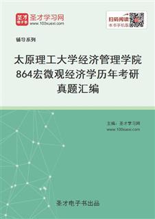 太原理工大学经济管理学院《864宏微观经济学》历年考研真题汇编