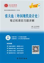 张夫也《外国现代设计史》笔记和课后习题详解