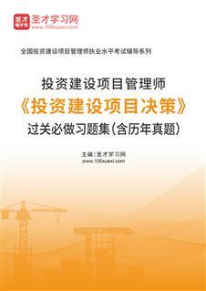 投资建设项目管理师《投资建设项目决策》过关必做习题集(含历年真题)