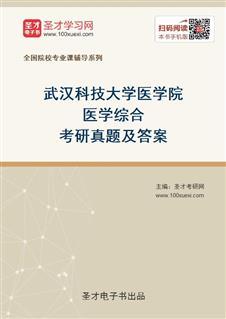 武汉科技大学医学院医学综合考研真题及答案