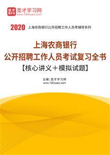 2020年上海农商银行公开招聘工作人员考试复习全书【核心讲义+模拟试题】