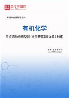 2019年有机化学考点归纳与典型题(含考研真题)详解(上册)