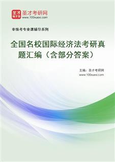 全国名校国际法与国际经济法考研真题汇编(含部分答案)
