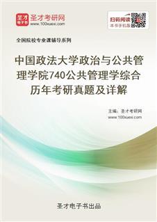 中国政法大学政治与公共管理学院740公共管理学综合历年考研真题及详解