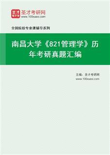 南昌大学经济与管理学院《821管理学》历年考研真题汇编
