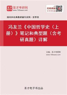 冯友兰《中国哲学史(上册)》笔记和典型题(含考研威廉希尔|体育投注)详解