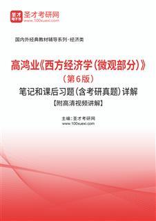 高鸿业《西方经济学(微观部分)》(第6版)笔记和课后习题(含考研真题)详解【附高清视频讲解】