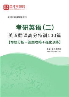 2020年考研英语(二)英汉翻译高分特训100篇【命题分析+答题攻略+强化训练】